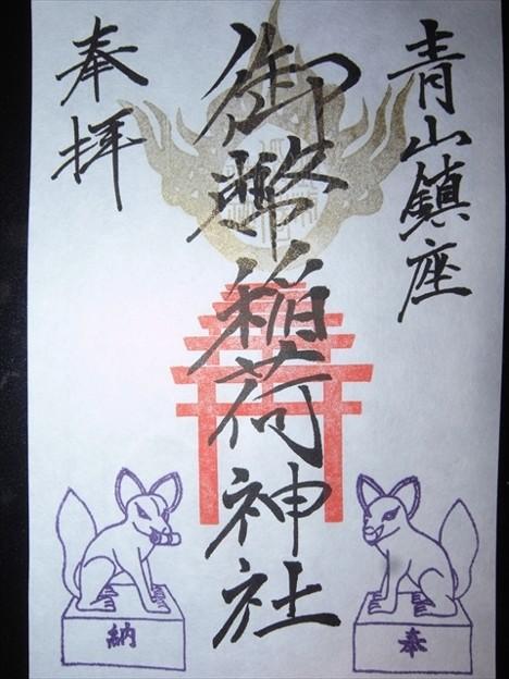 御幣稲荷神社(新潟市中央区)の御朱印