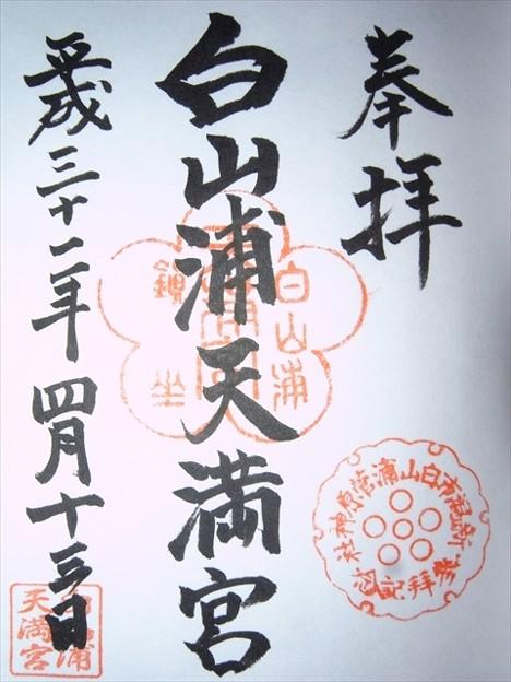 白山浦天満宮(新潟市中央区)の御朱印