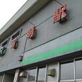 Photos: 留萌駅