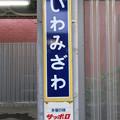 写真: 岩見沢駅