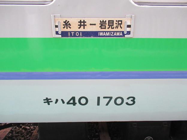 キハ40 1703