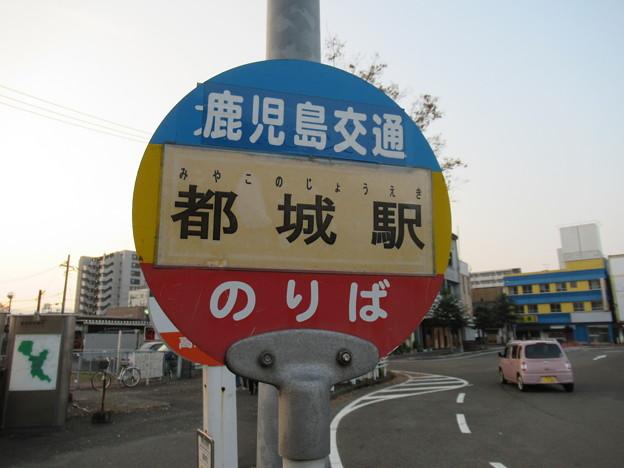 都城駅バス停