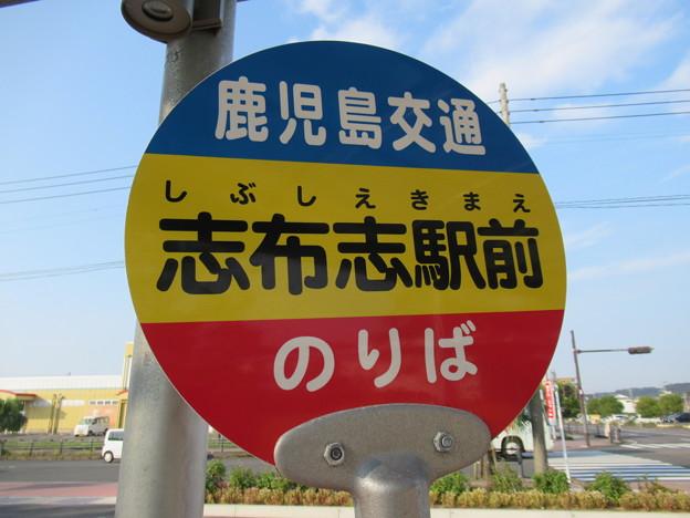 志布志駅前バス停