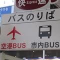 別府駅東口バスのりば