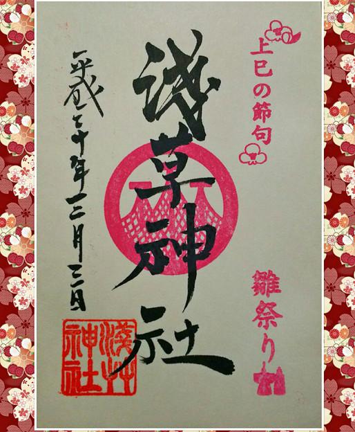写真: 浅草神社ひなまつり御朱印