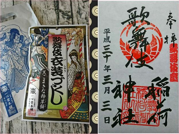 写真: 歌舞伎神社