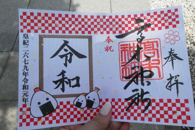Photos: 高木神社 新元号記念御朱印