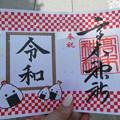 高木神社 新元号記念御朱印