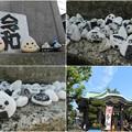 Photos: おむすび神社