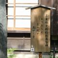 Photos: 句碑