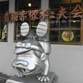 Photos: 青梅赤塚不二夫会館