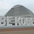 Photos: BE KOBE
