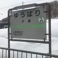 Photos: 夕張駅標識