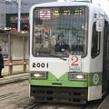 函館市電2000形