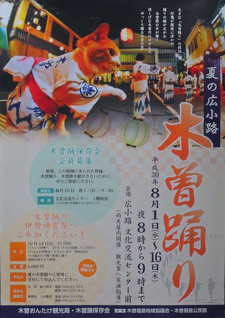 木曽踊りのポスター