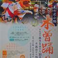 写真: 木曽踊りのポスター