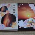 Photos: 年賀状印刷