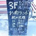 【笑】街で見かけた「笑」|お肉ランド[東京]