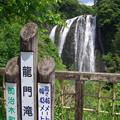 Photos: 龍門滝