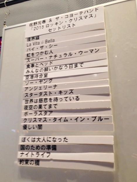 Photos: メリクリ☆佐野元春&ザ・コヨーテバンド ロッキンクリスマス2015年12月23日セットリスト@六本木EX☆有言実行全開最高☆