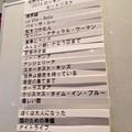メリクリ☆佐野元春&ザ・コヨーテバンド ロッキンクリスマス2015年12月23日セットリスト@六本木EX☆有言実行全開最高☆