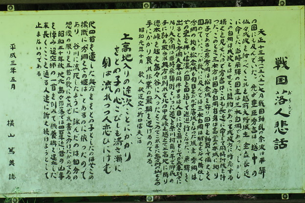 180727-41戦国落人悲話