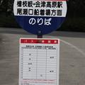 190726-14大江湿原と尾瀬沼・沼山峠休憩所・バス時刻表