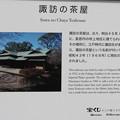 Photos: 190901-104皇居一周・皇居東御苑・諏訪の茶屋