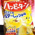 Photos: ハッピーターン バターしょうゆ味(亀田製菓)