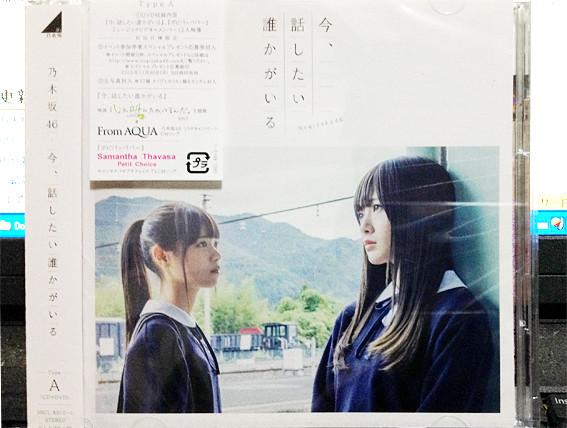 今、話したい誰かがいる(Nogizaka 46)