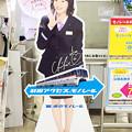 穴井千尋(東京モノレール×HKT48)