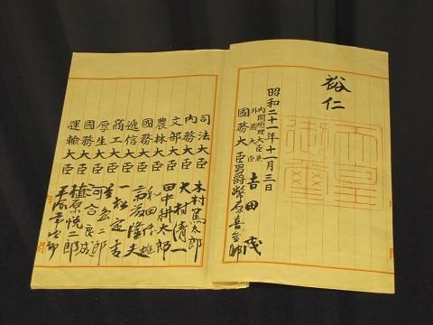 日本国憲法の原本(公布)