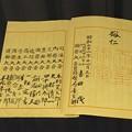 写真: 日本国憲法の原本(公布)