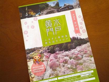 水戸黄門ふるさと寄附金謝礼品カタログ
