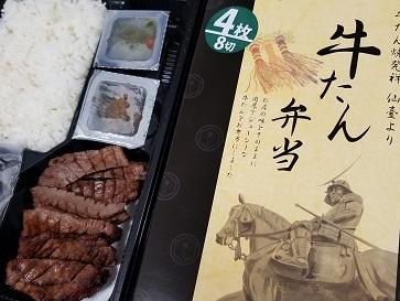 利久「牛たん弁当 」