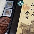 Photos: 利久「牛たん弁当 」