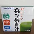 太田胃散「おいしい 桑の葉青汁」