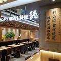 写真: 「とんかつ 豚肉お料理 純」アトレ浦和店