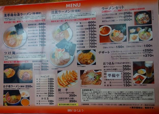 麺や ほくよう@宮野木台DSC04815