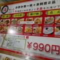 福満溢 習志野駅前店P1050541
