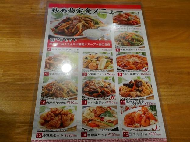福満溢 習志野駅前店P1050542