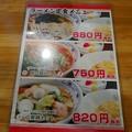 福満溢 習志野駅前店P1050543