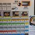 Photos: 麺屋 宜候@京成津田沼P1070605