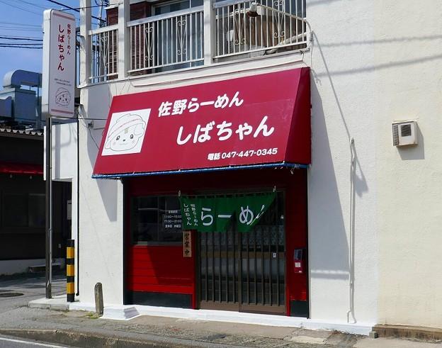 Photos: 佐野らーめんしばちゃん@鎌ヶ谷大仏