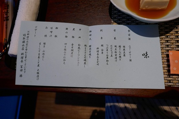 稲取銀水荘P1070729