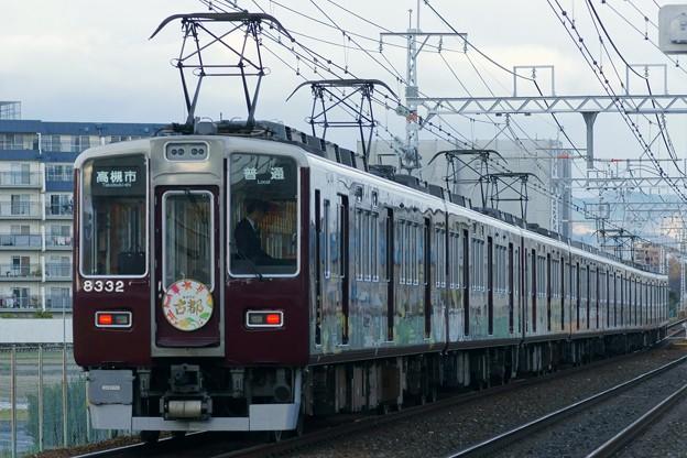 Photos: 阪急8300系 古都