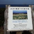 Photos: 香り100選