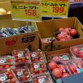 Photos: トマト各種プラス茄子他