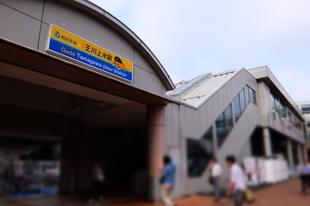 Photos: 駅名表示もぐでたま