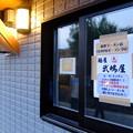 Photos: 皆野 (132)